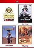 【初回限定生産】マッドマックス スーパー・バリュー・パック[DVD]
