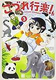 こづれ行楽! 3 (芳文社コミックス)