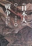 新版 日本人の「戦争」―古典と死生の間で