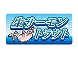 生サーモントラウト / 食品シール・サーモン・鮭 1,000枚