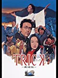 TRICK トリック -劇場版-