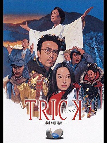 TRICK トリック -劇場版-のイメージ画像