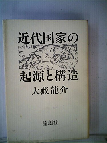 近代国家の起源と構造 (1983年)