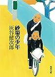 砂場の少年 (角川文庫)
