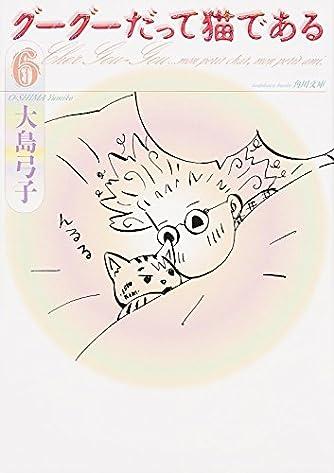 グーグーだって猫である (6) (角川文庫)