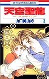 天空聖龍~イノセント・ドラゴン~ 第3巻 (花とゆめCOMICS)