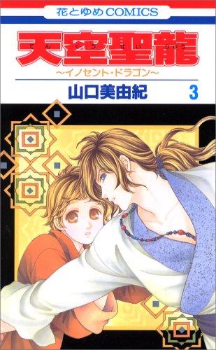 天空聖龍~イノセント・ドラゴン~ 第3巻 (花とゆめCOMICS)の詳細を見る