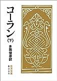 コーラン 下 (岩波文庫)