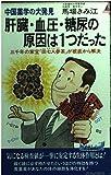 中国薬学の大発見 肝臓・血圧・糖尿の原因は1つだった―三千年の家宝「田七人参茶」が根底から解決 (プレイブックス)