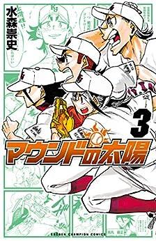 [水森崇史]のマウンドの太陽 3 (少年チャンピオン・コミックス)