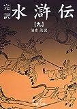 完訳 水滸伝〈9〉 (岩波文庫)