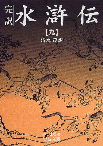 完訳 水滸伝〈9〉 (岩波文庫)の詳細を見る