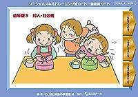 ソーシャルスキルトレーニング絵カード-連続絵カード 幼年版3