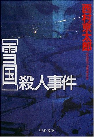 「雪国」殺人事件 (中公文庫)の詳細を見る