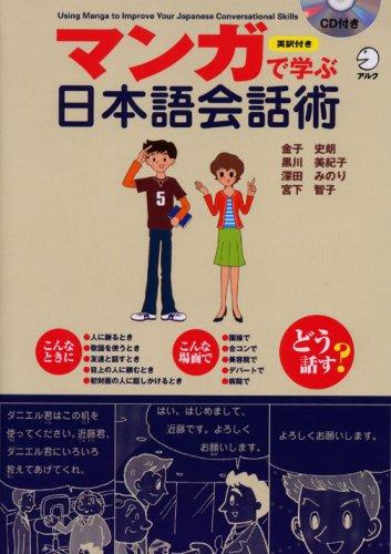 マンガで学ぶ日本語会話術の詳細を見る
