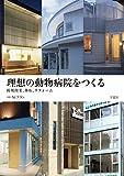 理想の動物病院をつくる 新規開業、移転、リフォーム 画像
