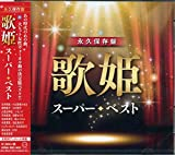 永久保存盤 歌姫 スーパー・ベスト