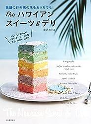 The ハワイアンスイーツ&デリ: 話題の行列店の味をおうちでも!