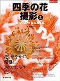 四季の花撮影2 見つけよう! 私の花写真 (日本カメラMOOK)