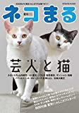 ネコまる 夏秋号 Vol.42 (タツミムック)