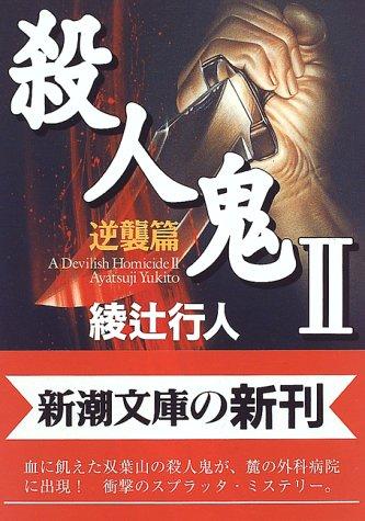 殺人鬼〈2〉―逆襲篇 (新潮文庫)の詳細を見る
