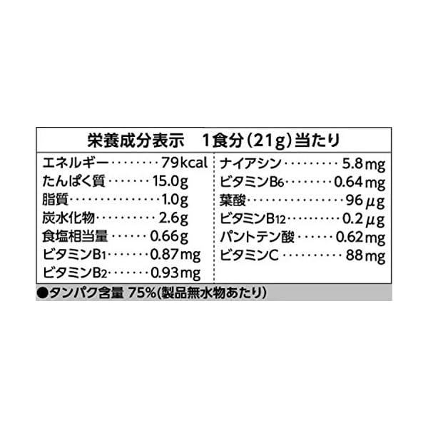 明治 ザバス ソイプロテイン100 ココア味【...の紹介画像4