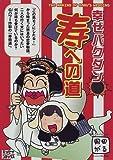 幸せバクダン寿への道 (エッセイコミックス)