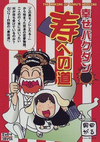 幸せバクダン寿への道 (エッセイコミックス)の詳細を見る