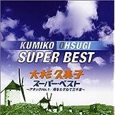 大杉久美子 スーパー・ベスト~アタックNo.1/母をたずねて三千里~