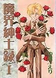 魔界紳士録 (1) (ウィングス・コミックス)