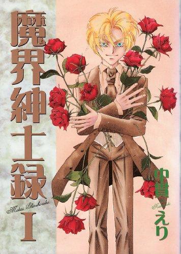 魔界紳士録 (1) (ウィングス・コミックス)の詳細を見る