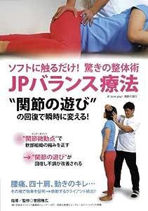 """驚きの整体術 JPバランス療法 """"関節の遊び""""の回復で瞬時に変える! [DVD]"""