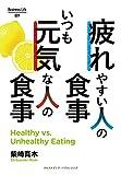 疲れやすい人の食事 いつも元気な人の食事 (Business Life 9)