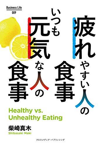 疲れやすい人の食事 いつも元気な人の食事 (Business Life 9)の詳細を見る