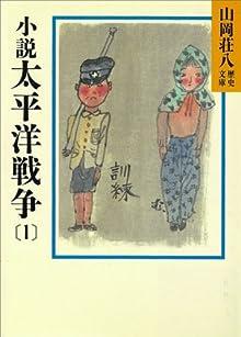 小説 太平洋戦争(1) (山岡荘八歴史文庫)
