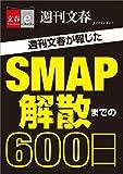 週刊文春が報じた SMAP解散までの600日【文春e-Books】 -