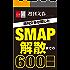 週刊文春が報じた SMAP解散までの600日【文春e-Books】