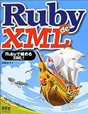 Ruby de XML―Rubyで始めるXML!