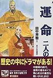 運命 二人の皇帝 痛快世界の冒険文学 (18)