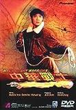中華戦士 [DVD]