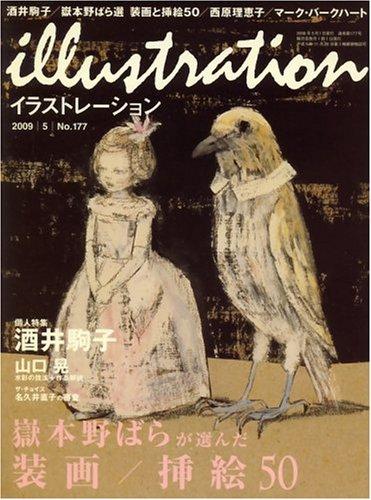 illustration (イラストレーション) 2009年 05月号 [雑誌]の詳細を見る