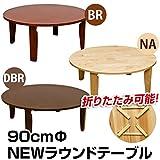 NEWラウンドテーブル/折りたたみローテーブル 〔丸型 直径90cm〕 ダークブラウン 木製 木目調 〔完成品〕〔代引不可〕