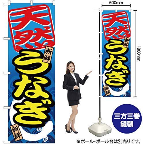 のぼり旗 天然うなぎ 青 YN-1597(三巻縫製 補強済み)