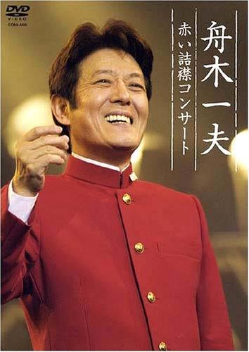 舟木一夫 赤い詰襟コンサート 2004年12月12日中野サンプラザ [DVD]