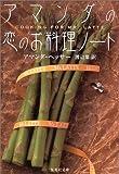 アマンダの恋のお料理ノート (集英社文庫) 画像