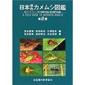 日本原色カメムシ図鑑〈第2巻〉陸生カメムシ類