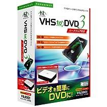 VHS to DVD 3 ハードウェア付