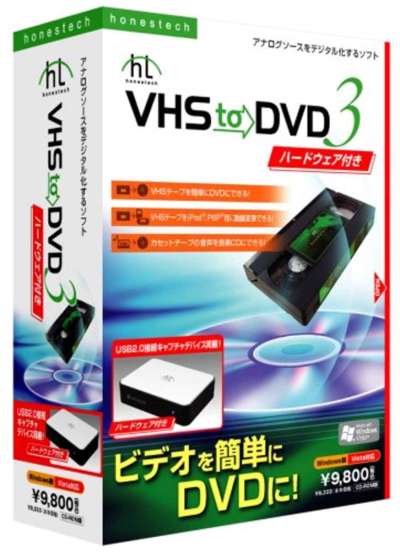 高尚な悪因子ウナギVHS to DVD 3 ハードウェア付