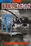 海軍航空隊とカミカゼ―立体構成 (別冊歴史読本永久保存版―戦記シリーズ (第52号))