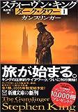 ダーク・タワー1 ガンスリンガー (新潮文庫)